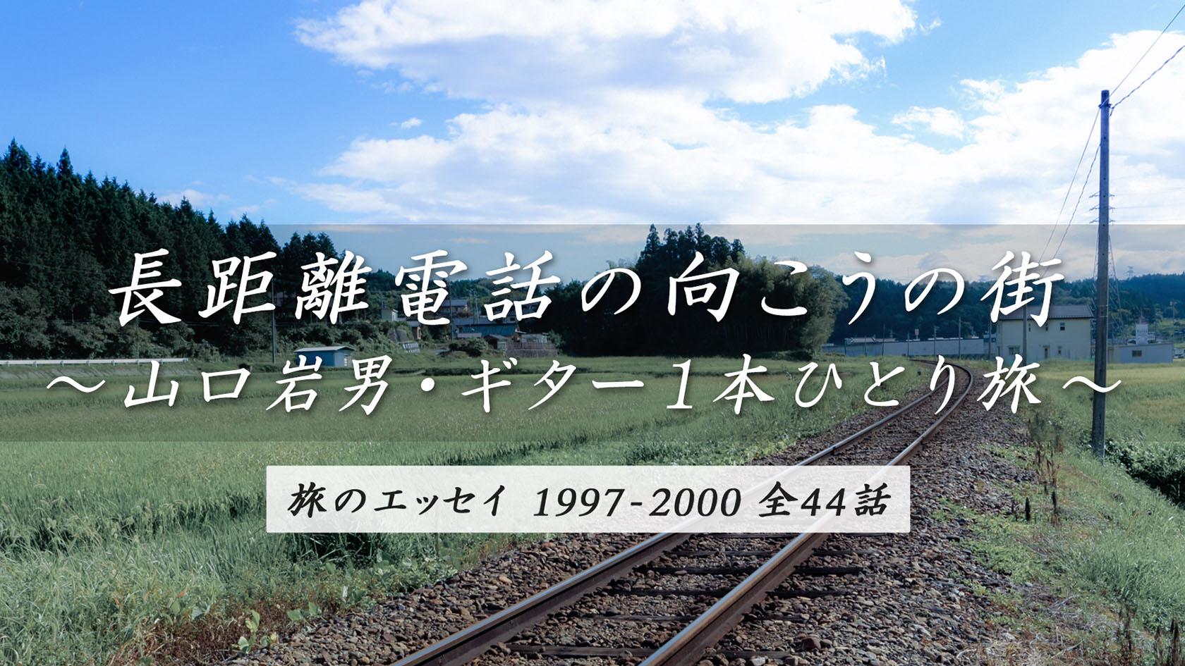 長距離電話の向こうの街~山口岩男・ギター1本ひとり旅