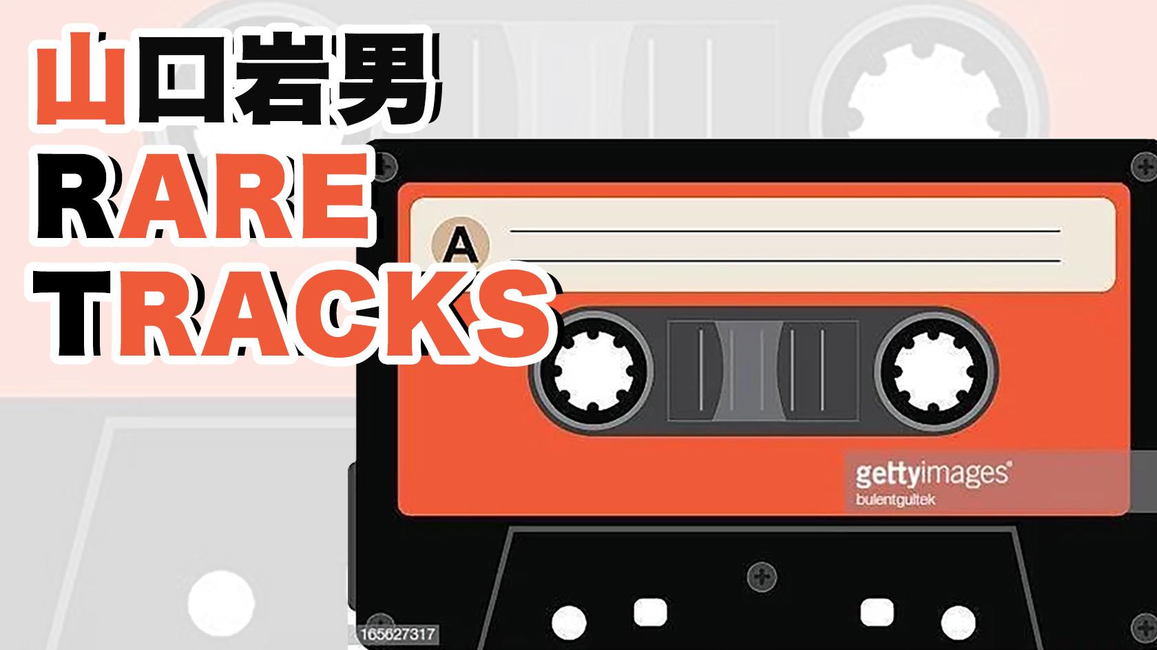 山口岩男 RARE TRACKS