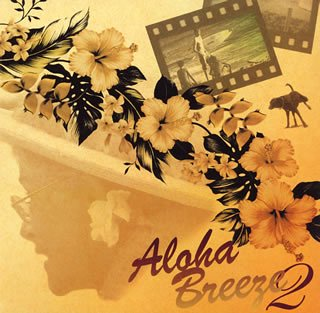 alohabreeze2