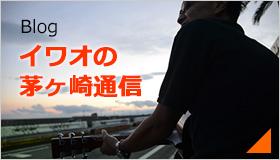 Blog 山口岩男の茅ヶ崎通信