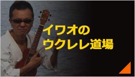 bnr-ukuleledojo