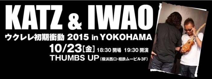 2015-10-23thumbsup