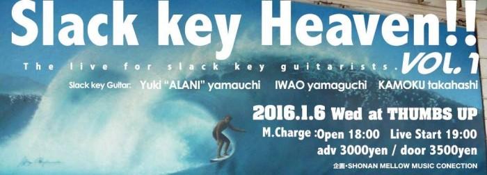 20160106slackkeyHeaven