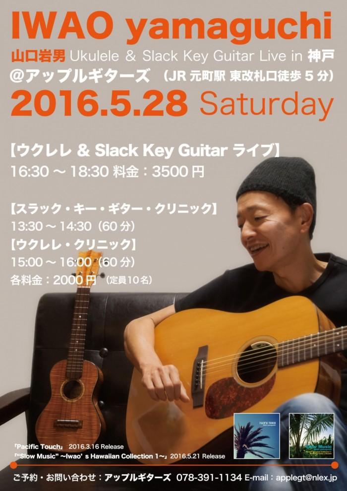 2016-05-28apple