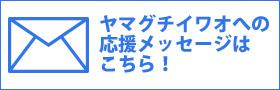 山口岩男への応援メッセージはこちら