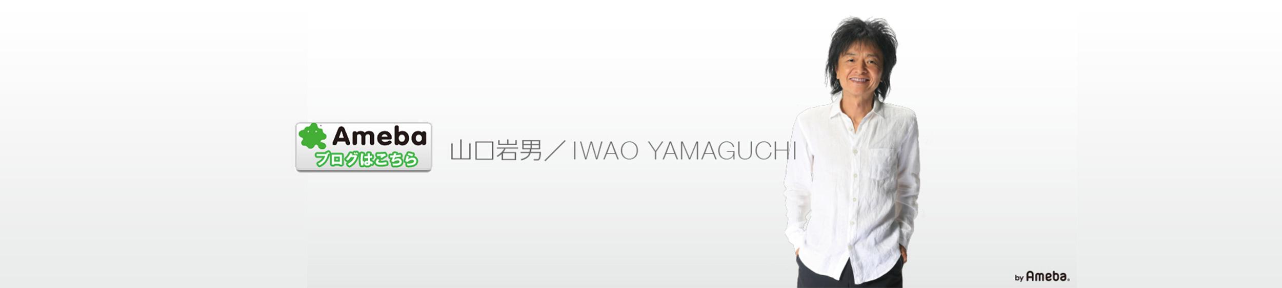 山口岩男/IWAO yamaguchi OFFICIAL WEB