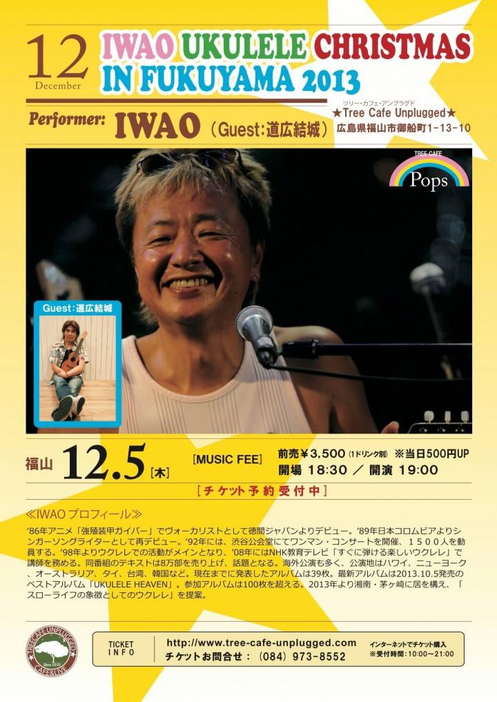 2013-12-5fukuyama