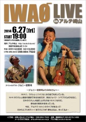 live20140627okinawa