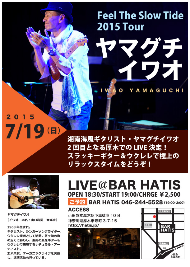 hatis2015-07-19