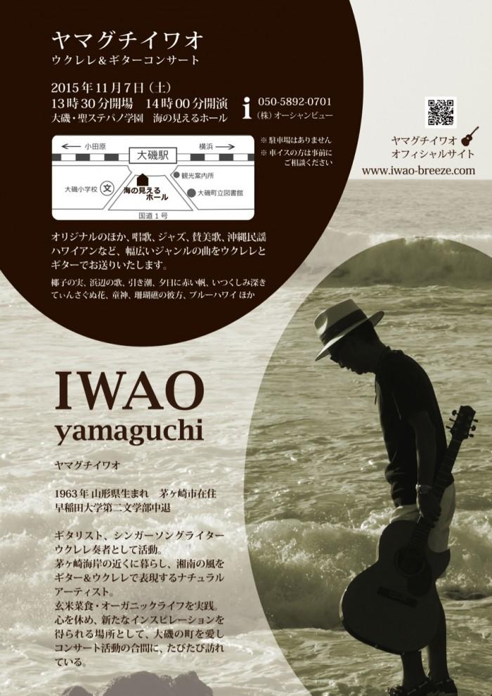 iwaof_ura