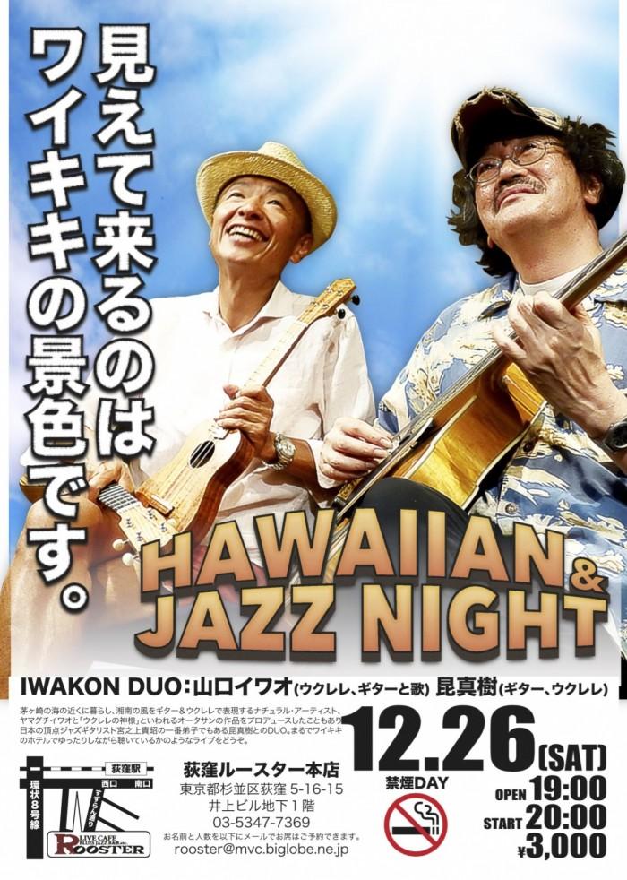 IWAO_20151226
