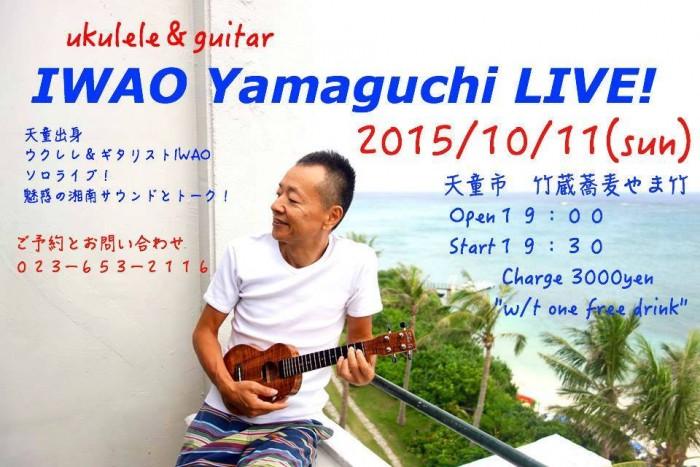 iwao2015-10-10