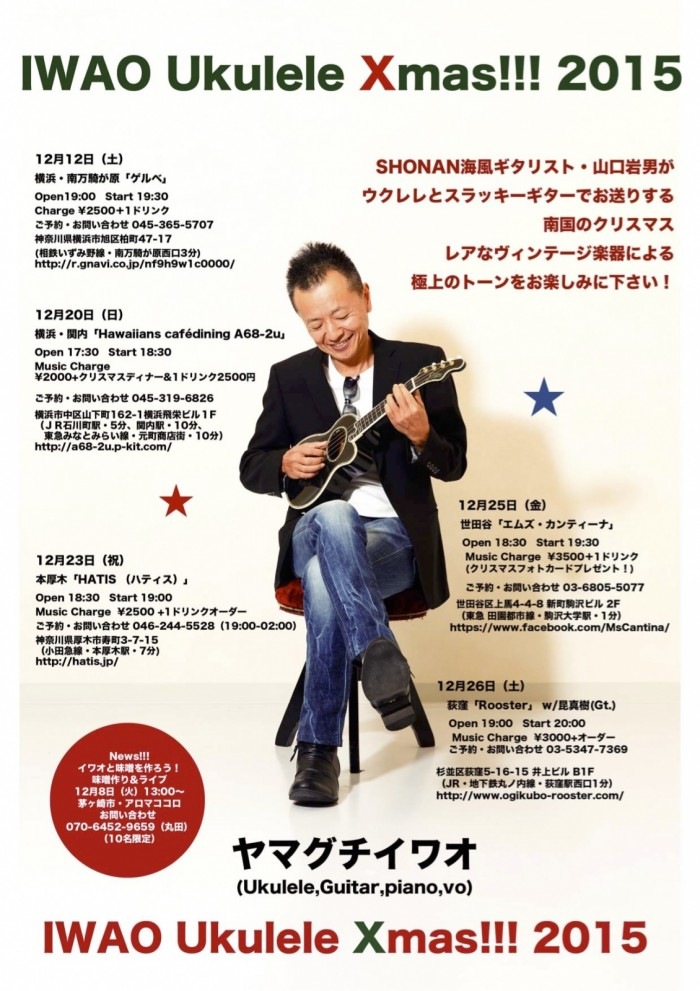 iwaoyamaguchi