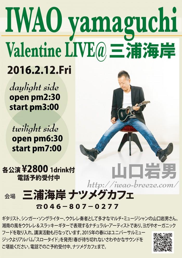 2016-02-12miurakaigan