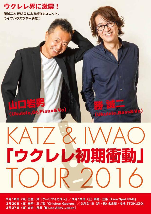 KATZ & IWAO_omote