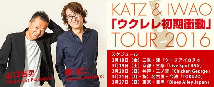 bnr-iwao-katz-tour2016
