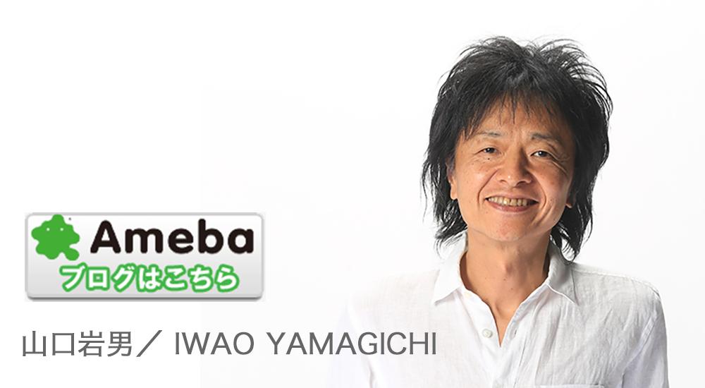 山口岩男/IWAO YAMAGUCHI