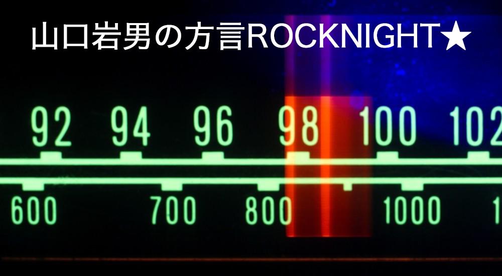 山口岩男の方言ROCKNIGHT★