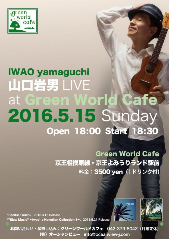 2016-05-19green