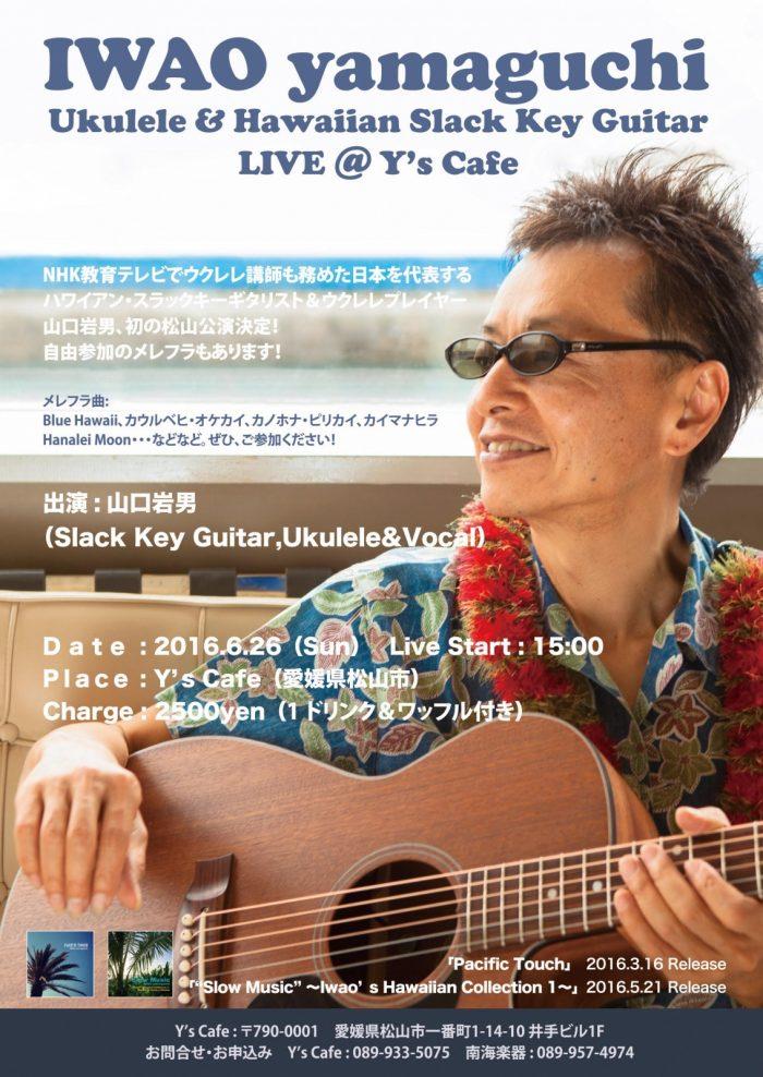 20160626yscafe